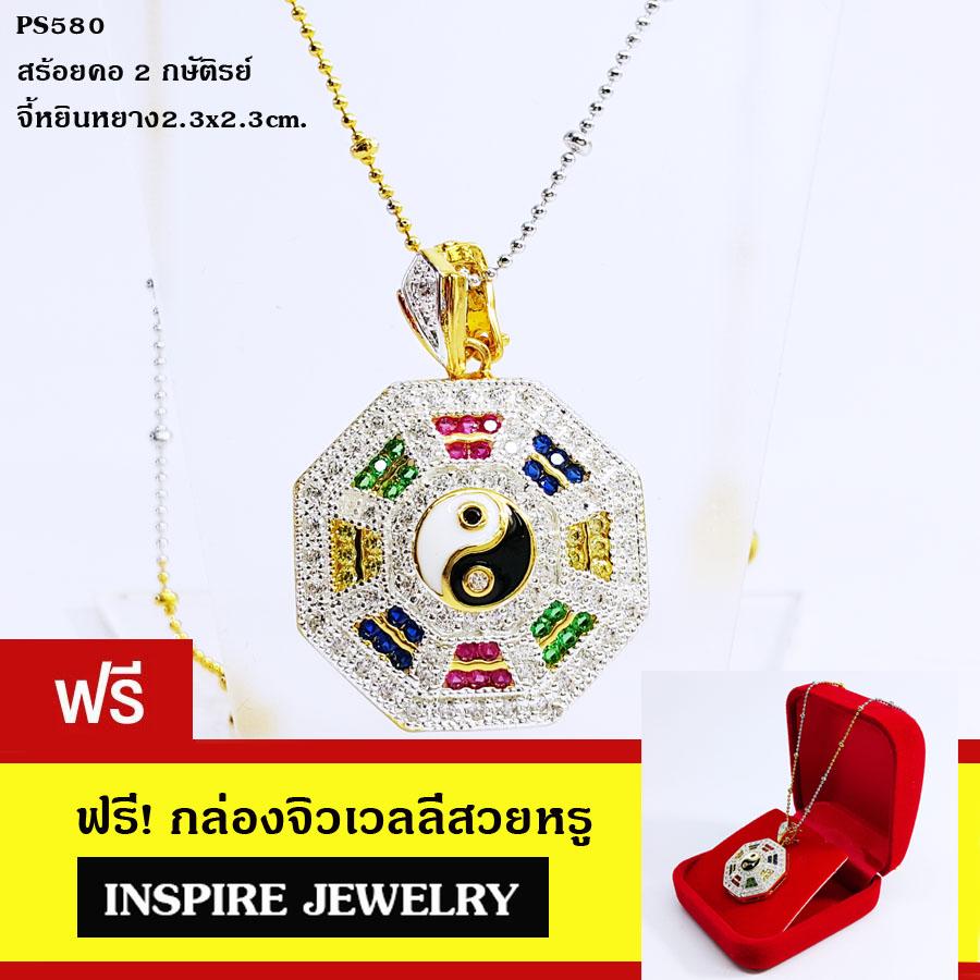 Inspire Jewelry จี้รูปหยินหยาง ยันต์แปดทิศ พร้อมสร้อยคอ 2กษัติรย์ ยาว 18นิ้ว งานจิวเวลลี่ ฝังจิกไข่ปลา / gold plated หุ้มทองแท้ จี้ขนาด 2.3x2.3 cm. พร้อมกล่องกำมะหยี่