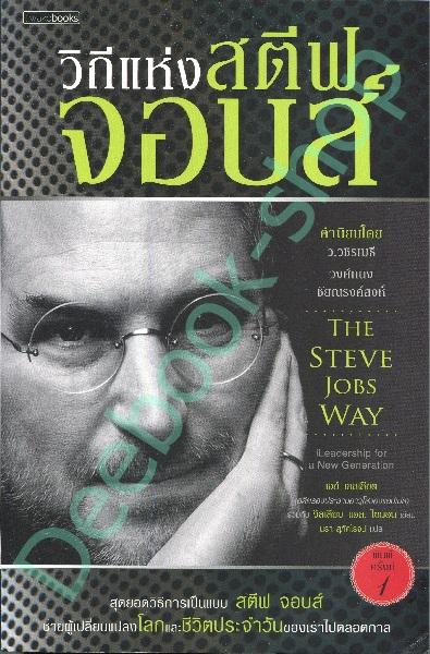 วิถีแห่งสตีฟจอบส์ The Steve Jobs Way