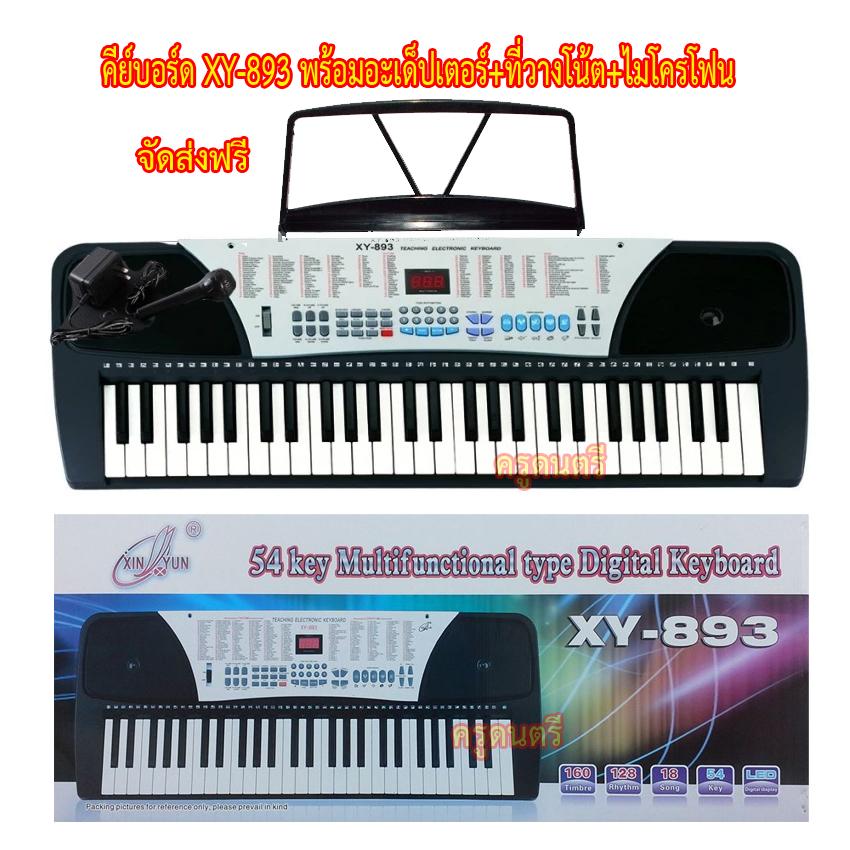คี่ย์บอร์ด XY-893 TEACHING ELECTRONIC KEYBOARDพร้อมอะเด็ปเตอร์+ไมค์โครโฟน+ที่วางโน้ต+จัดส่งฟรี