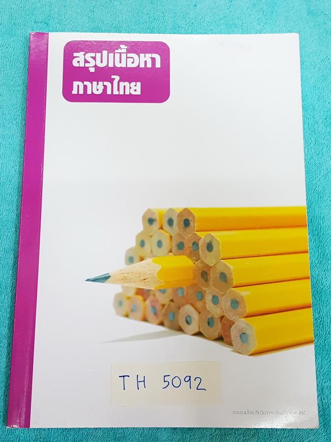 ►RAC◄ TH 5092 สรุปเนื้อหาภาษาไทย ม.4-5 สรุปความรู้ทั้งหมดทั้งเรื่องหลักภาษาและวรรณคดีไทย ด้านหลังมีเฉลยแบบฝึกหัดครบทุกข้อ อธิบายเฉลยละเอียด