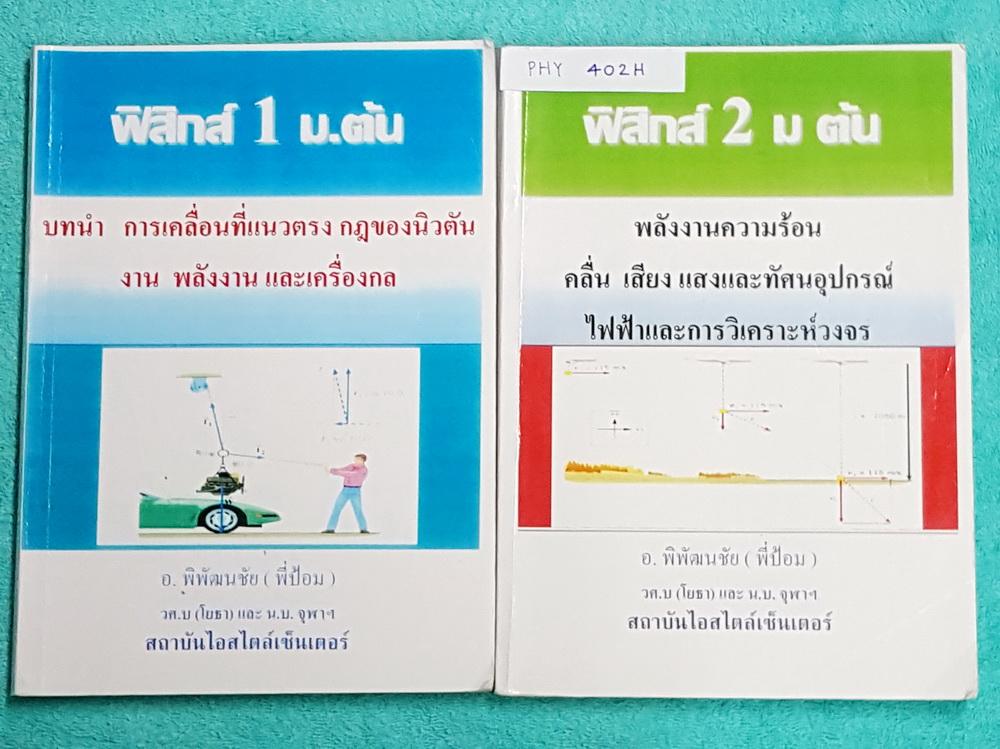 ►ครูพี่ป้อม◄ PHY 402H วิทยาศาสตร์ ฟิสิกส์ ม.ต้น เล่ม 1+2 มีจดบางหน้า จดละเอียด ในหนังสือมีสรุปเนื้อหา เนื้อหาตีพิมพ์สมบูรณ์ทั้งเล่ม มีสูตรสำคัญ และโจทย์แบบฝึกหัดประจำบท มีเฉลยคำตอบของอาจารย์บางข้อ เหมาะสำหรับนักเรียนที่กำลังเรียนชั้น ม.ต้น และนักเรียนที่ต