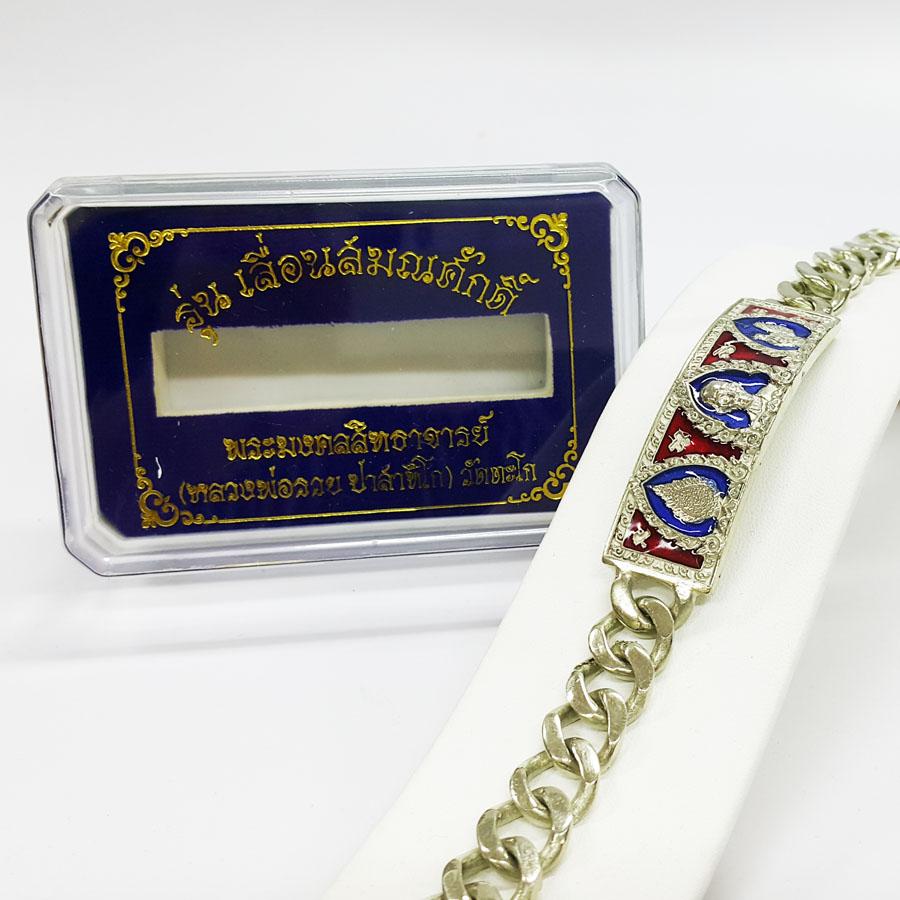"""Inspire Jewelry สร้อยข้อมือ เลตยาว 20cm.""""รุ่นเลื่อนสมณศักดิ์""""ที่ระลึกหลวงพ่อรวย ปาสาทิโก เกจิดังวัดตะโก ละสังขารแล้ว สิริอายุรวม 95 ปี วัดตะโก จ.อยุธยา บันดาลความสำเร็จ บันดาลโชคลาภ ทรัพย์เศรษฐี ถูกหวยค้าขายดี ของขวัญปีหม่ ของฝากมงคล"""
