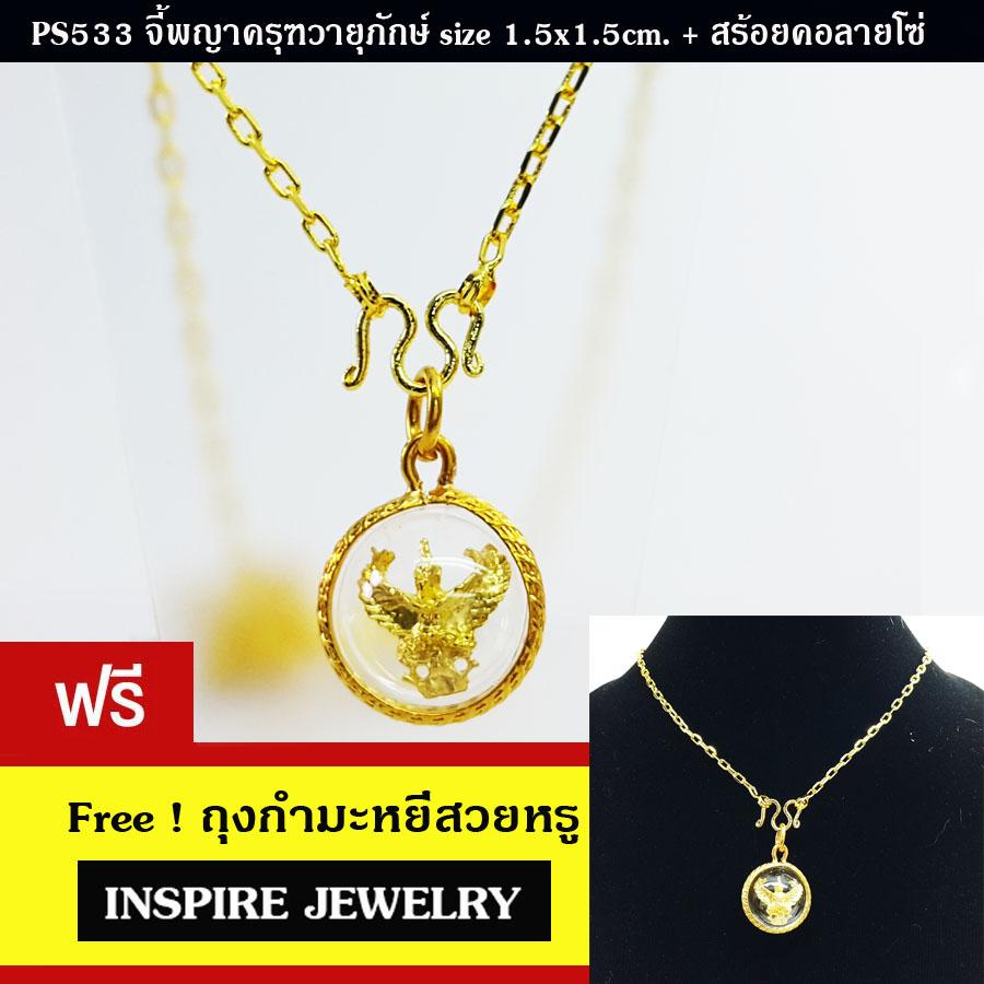 Inspire Jewelry จี้พญาครุฑวายุภักษ์ กรอบผ่าหวายตอกลาย ขนาด 1.5x1.5ไม่รวมหัวจี้ พร้อมสร้อยคอทองไมครอน ชุบเศษทองแท้ 100% 24K