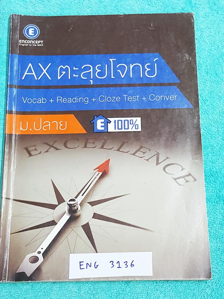 ►ครูพี่แนน Enconcept◄ ENG 3136 Ax ตะลุยโจทย์ วิชาภาษาอังกฤษม.ปลาย Vocab,Reading,Cloze Test,Conversation จดครบเกือบทั้งเล่ม