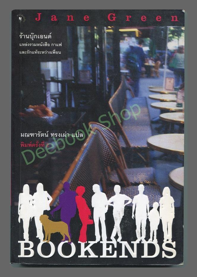 ร้านบุ๊กเอนด์ แหล่งรวมหนังสือ กาแฟและรักแท้ระหว่างเพื่อน
