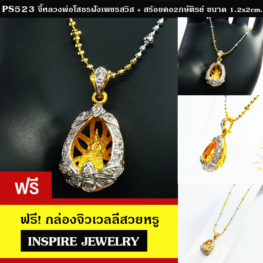 Inspire Jewelry จี้หลวงพ่อพุทธโสธรฝังเพชรสวิส พร้อมสร้อยคอ 2 กษัติรย์ ชุบเศษทองแท้ 100% 24K เสริมดวง เพิ่มทรัพย์ เดินทางไปไหน ปลอดภัย