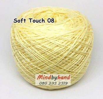 ไหมซอฟท์ทัช (Soft Touch) สี 08 สีเหลืองอ่อน