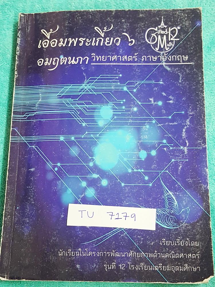 ►สอบเข้าเตรียมอุดม◄ TU 7179 เอื้อมพระเกี้ยว 6 อมฤตนภา เรียบเรียงโดย น.ร.ในโครงการพัฒนาศักยภาพด้านคณิตศาสตร์รุ่นที่ 11 โรงเรียนเตรียมอุดมศึกษา หนังสือสรุปเนื้อหาสำคัญวิชาวิทยาศาสตร์ ภาษาอังกฤษ พร้อมแบบฝึกหัดและคำอธิบายเฉลยละเอียด มีเนื้อหาเพื่อเตรียมสอบเข้