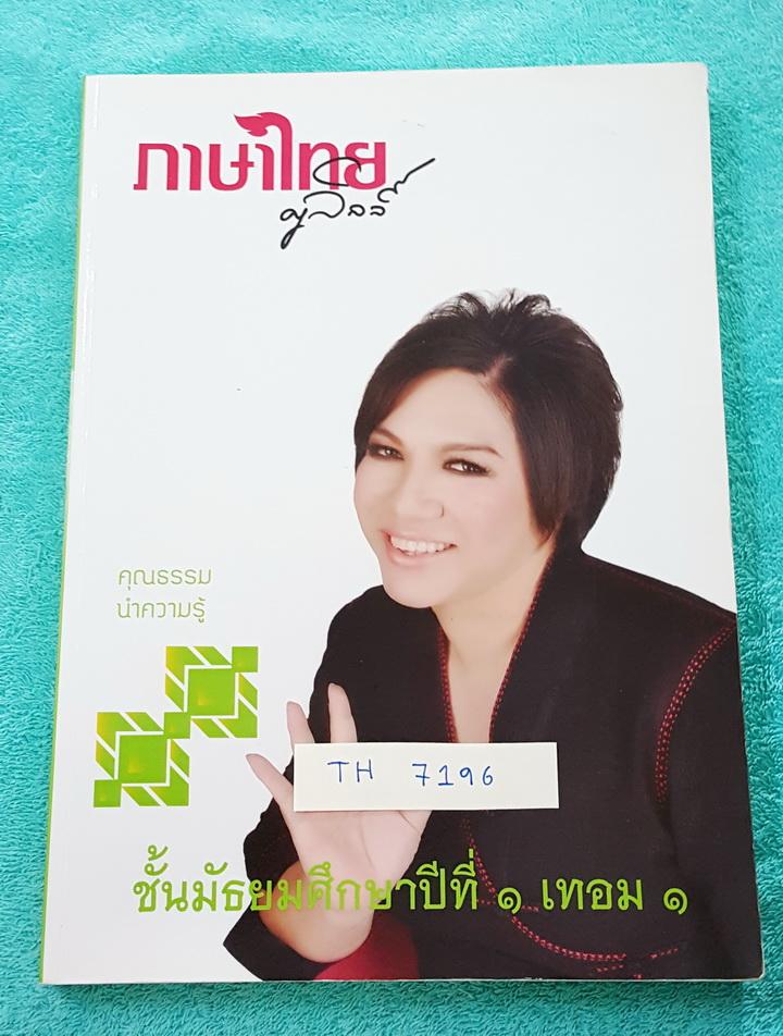 ►ครูลิลลี่◄ TH 7196 ภาษาไทย ม.1 เทอม 1 จดครึ่งเล่ม #มีสูตรลัด #สูตรท่องจำของครุลิลลี่ ท่องจำแล้วนำไปใช้ได้เลย อ่านง่าย เล่มหนาใหญ่มาก