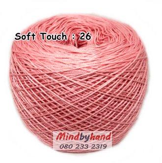 ไหมซอฟท์ทัช (Soft Touch) สี 26 สีชมพูโอโรส