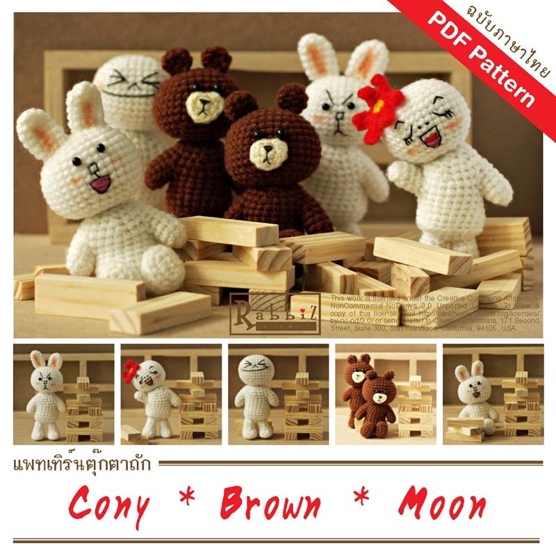 แพทเทิร์นตุ๊กตาถัก Cony Brown Moon