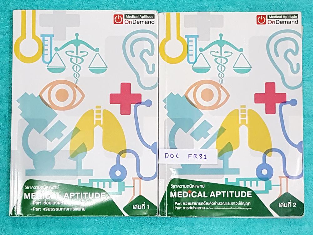 ►Ondemand◄ DOC FR31 หนังสือความถนัดแพทย์เล่มใหม่ล่าสุด ปี 2559 ครบเซ็ท 2 เล่ม มีครบทุก Part ครอบคลุมทุกเนื้อหาที่ต้องใช้สอบเข้าแพทย์ มีอัพเดทเนื้อหาใหม่ล่าสุด เล่ม 1 จดครบเกือบทั้งเล่ม จดละเอียดมาก มีจดเทคนิคลัด + หลักการทำข้อสอบเพิ่มเติม มีจดเน้นจุดสำคัญ