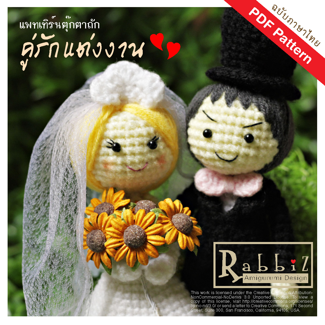 แพทเทิร์นตุ๊กตาถักคู่รักแต่งงาน