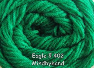 ไหมพรม Eagle กลุ่มใหญ่ สีพื้น รหัสสี 402