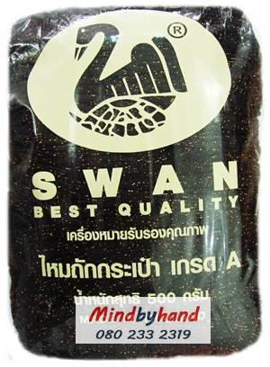 เชือกร่มดิ้นทอง ตราหงส์ สวอน (ตราหงส์) 336 สีดำ