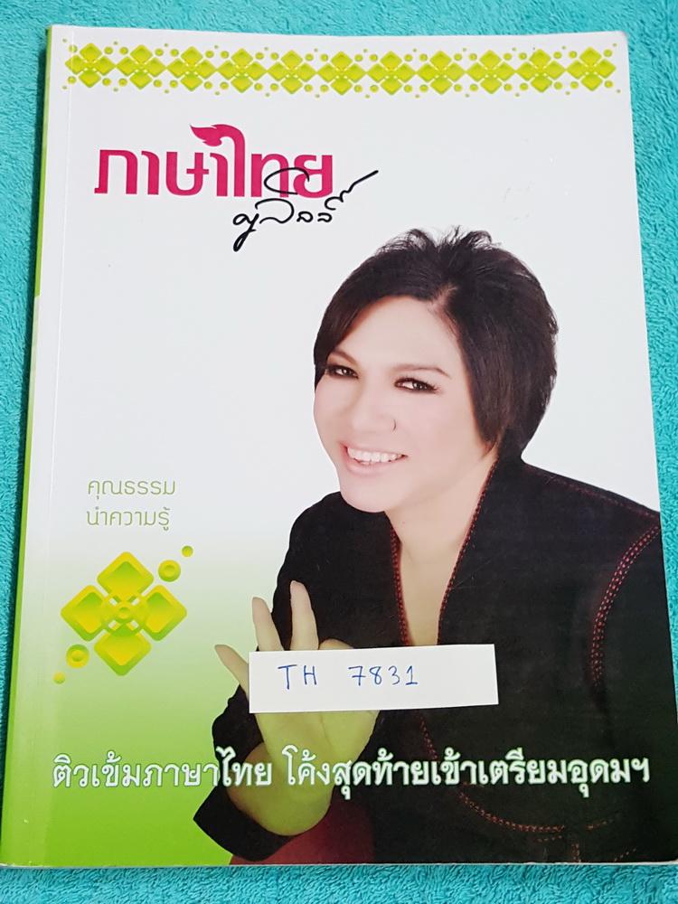 ►ครูลิลลี่◄ TH 7831 ติวเข้มภาษาไทย โค้งสุดท้ายเข้าเตรียมอุดม ปี 2559 จดครบทั้งเล่ม จดละเอียดมาก อ.ลิลลี่สรุปเนื้อหาเป็นข้อๆ มีเก็งข้อสอบที่ชอบออกสอบบ่อยๆ อ่านง่าย เข้าใจง่าย ท่องจำแล้วไปใช้สอบได้เลย มีตราประทับลงคอร์สเรียนในปี 2559