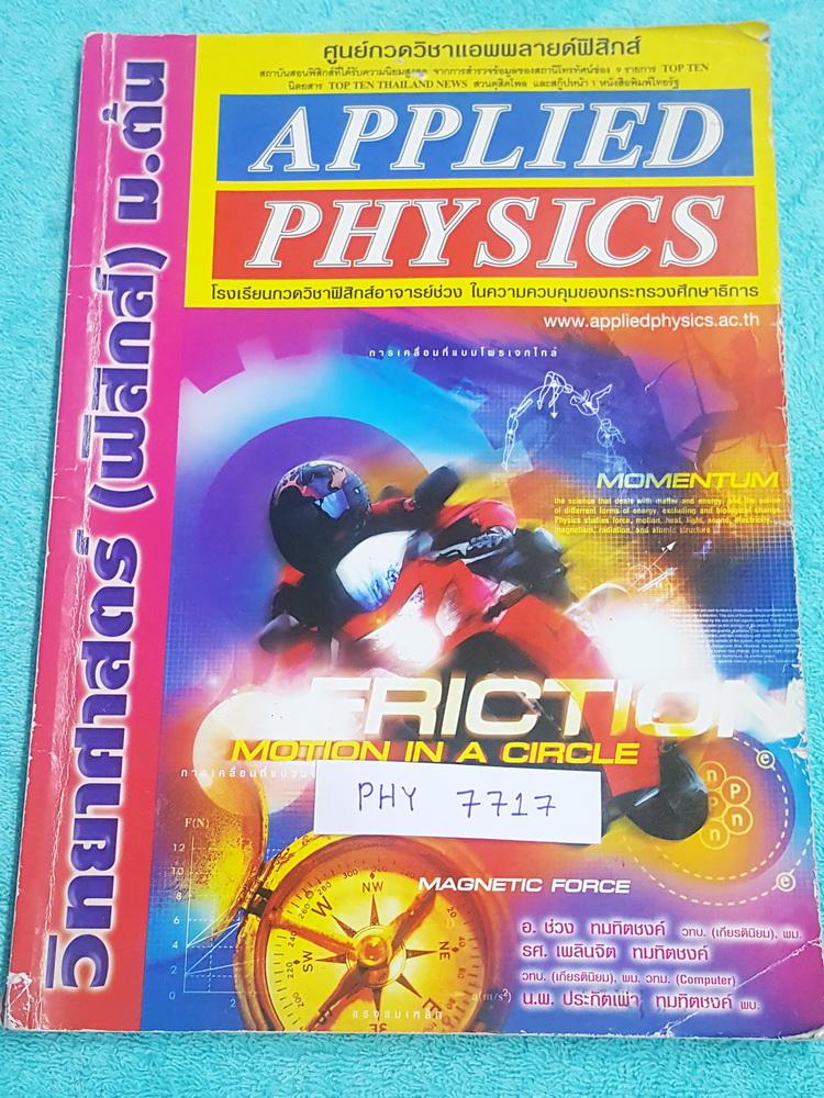 ►อ.ประกิตเผ่า แอพพลายฟิสิกส์◄ PHY 7717 วิทยาศาสตร์ ฟิสิกส์ ม.ต้น รวมเล่มเดียวจบ จดครบเกือบทั้งเล่ม จดละเอียดมาก มีจดแสดงวิธีทำอย่างละเอียด มีจดเทคนิคลัดเพิ่มเติม มีเน้นจุดที่ต้องท่องจำ ในหนังสือมีสรุปเนื้อหา สูตรสำคัญ และโจทย์แบบฝึกหัดประจำบท เหมาะสำหรับน