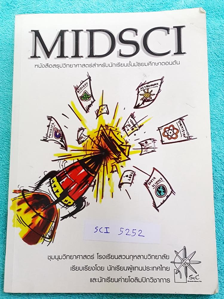 ►ร.ร.สวนกุหลาบ◄ SCI 5252 Midsci หนังสือสรุปวิทยาศาสตร์สำหรับนักเรียนชั้น ม.ต้น เรียบเรียงโดย นักเรียนผู้แทนประเทศไทย และนักเรียนค่ายโอลิมปิกวิชาการ ร.ร.สวนกุหลาบวิทยาลัย ในหนังสือมีสรุปเนื้อหาวิชาวิทยาศาสตร์ ม.ต้น ฟิสิกส์ เคมี ชีววิทยา วิทยาศาสตร์กายภาพ ด