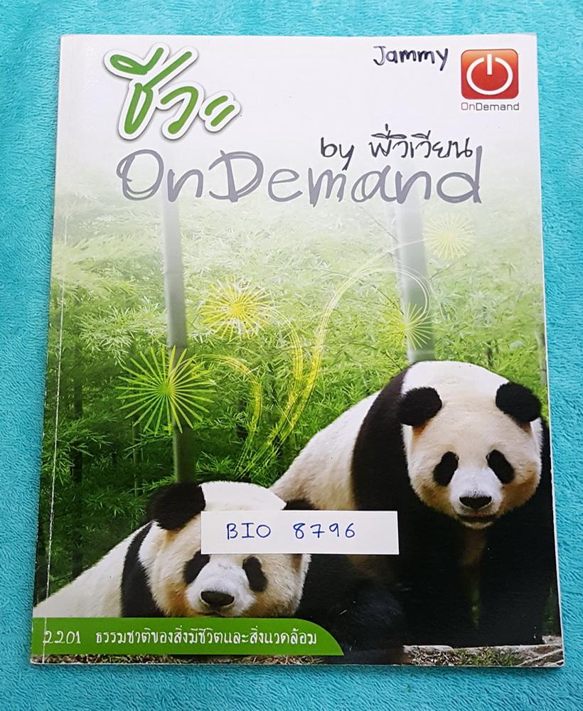 ►ออนดีมานด์◄ BIO 8796 หนังสือเรียนชีววิทยา พี่วิเวียน ธรรมชาติของสิ่งมีชีวิตและสิ่งแวดล้อม เนื้อหาจดครบ แบบฝึกหัดเฉลยครบ #มีหลักการทำข้อสอบชีวะของพี่วิเวียน