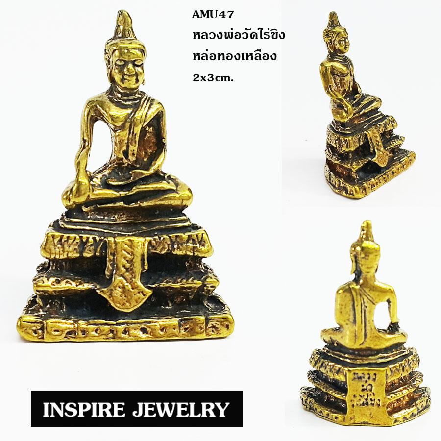 Inspire Jewelry หลวงพ่อวัดไร่ขิง