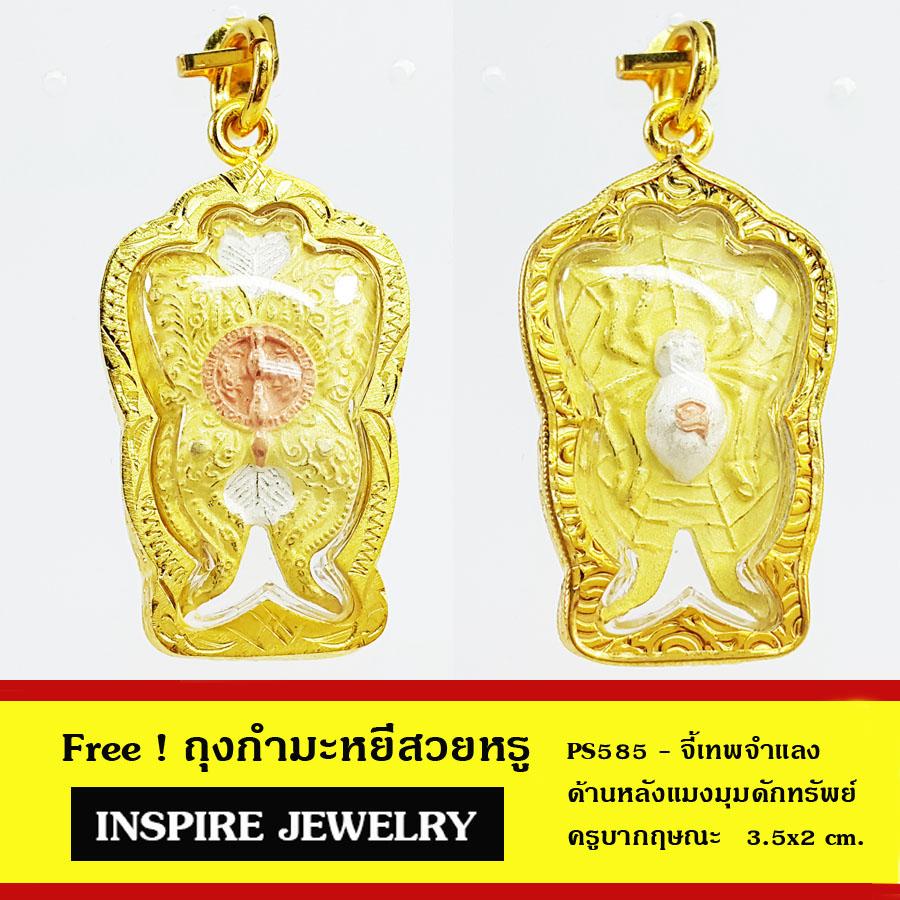 Inspire Jewelry จี้เทพจำแลงแปลงเป็นผีเสื้อ ครูบากฤษณะ แห่งวัดป่าเวฬุวัณ ด้านหลังเป็นแมงมุมดักทรัพย์ งานปราณีต ทำซาติน และ 3 กษัติรย์ กรอบทองตอกลาย ขนาด 3.5cm.x2cm. ไม่รวมหัวจี้ พร้อมกล่องทอง(หรือถุงกำมะหยี่อย่างใดอย่างหนึ่ง) กรอบชุบเศษทองแท้ 100% 24K เหมา
