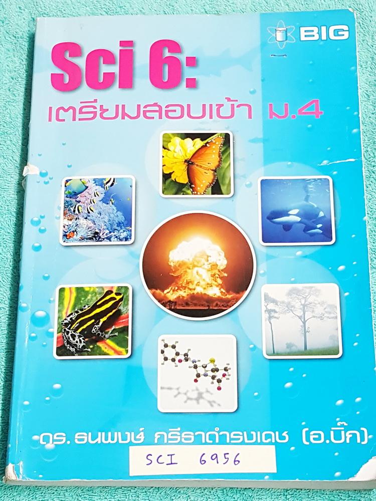 ►สอบเข้าม.4◄ SCI 6956 อ.บิ๊ก SCI 6 เตรียมสอบเข้า ม.4 รวมโจทย์แบบฝึกหัดวิชาวิทยาศาสตร์ เคมี ชีวะ วิทย์กายภาพ มีจดเนื้อหาที่เรียนในห้องเพิ่มเติมบางหน้า ด้านหลังมีเฉลยของอาจารย์ครบทุกข้อ เล่มหนาใหญ่