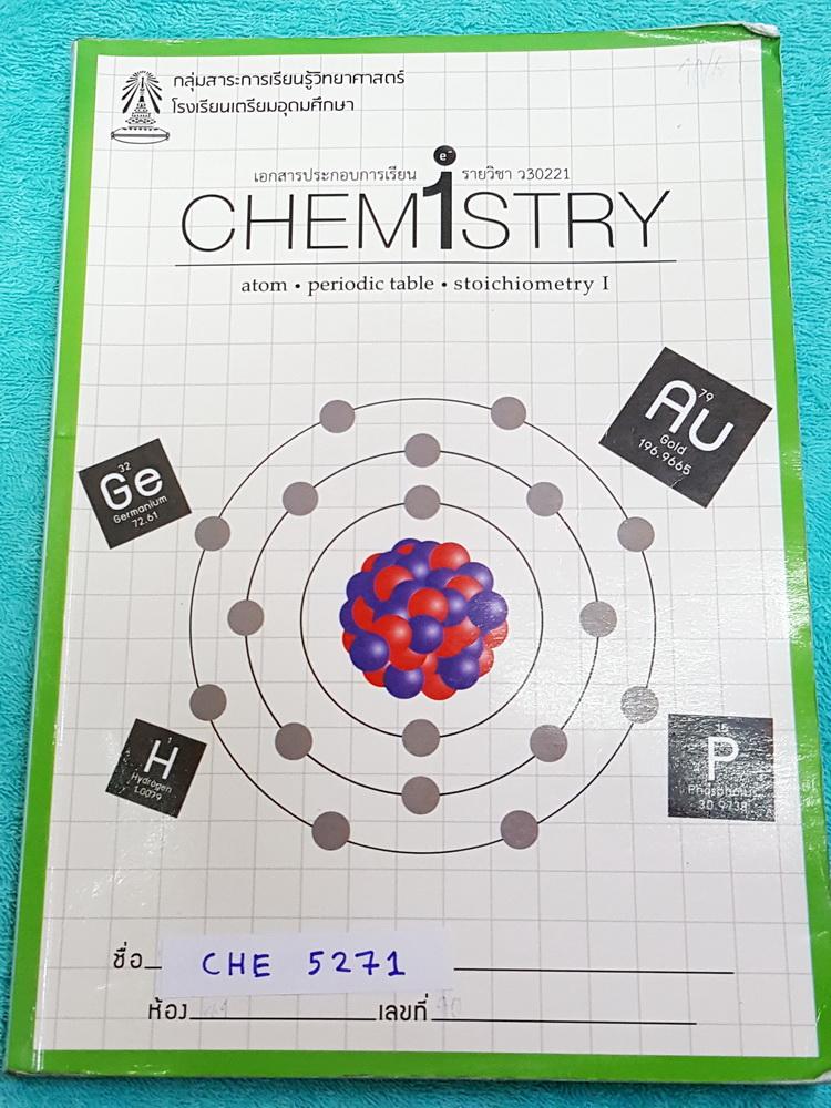►เตรียมอุดม◄ CHE 5271 หนังสือเรียน ร.ร.เตรียมอุดมศึกษา วิชาเคมี ม.4 ภาคเรียนที่ 1 เนื้อหาตีพิมพ์สมบูรณ์ทั้งเล่ม มีจดเฉลยแบบฝึกหัดบางข้อ