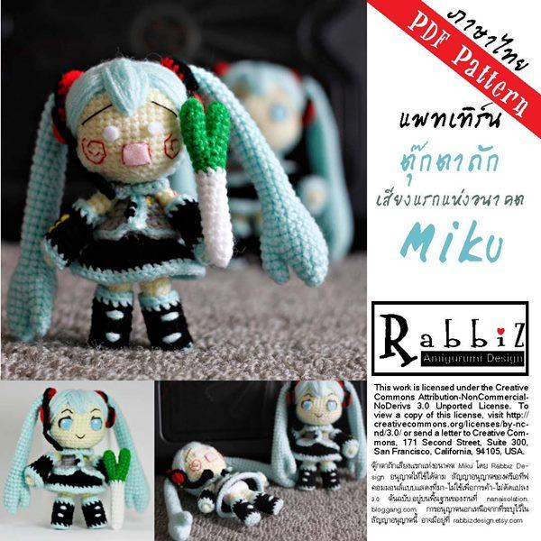 แพทเทิร์นตุ๊กตาถัก Hatsune Miku