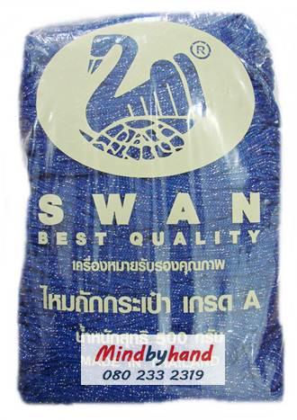 เชือกร่มดิ้นเงิน ตราหงส์ สวอน (ตราหงส์) 234 สีน้ำเงิน