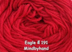 ไหมพรม Eagle กลุ่มใหญ่ สีพื้น รหัสสี 191