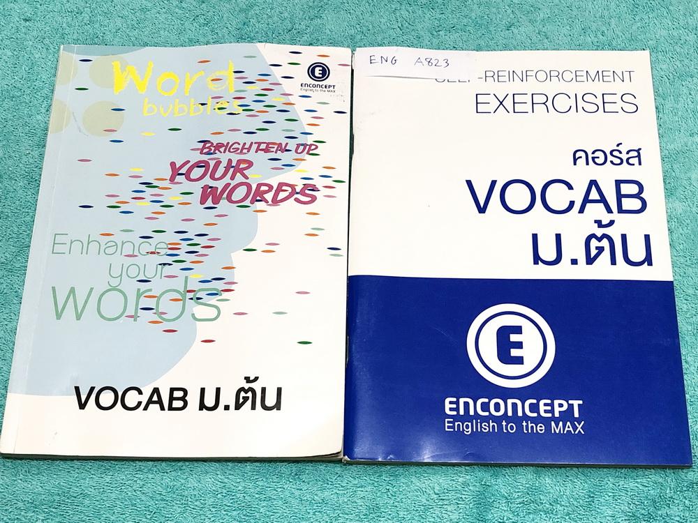 ►ครูพี่แนน Enconcept◄ ENG A823 เซ็ท Vocab ม.ต้น 2 เล่ม ประกอบด้วยหนังสือเรียน 1 เล่ม หนังสือแบบฝึกหัด 1 เล่ม ในหนังสือเรียนมีจดครบเกือบทั้งเล่ม จดละเอียด มีเทคนิคในการทำโจทย์และข้อสอบเยอะมาก มีเทคนิคการเดาคำศัพท์ เทคนิคการตีความจากข้อมูลที่โจทย์ให้มา มีแน