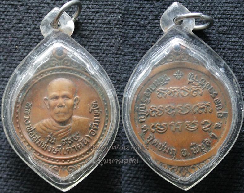 เหรียญรุ่นแรกหลวงพ่อสมพงษ์(เต่าตัน) วัดนาเจริญใน ต.กุดชมภู อ.พิบูลมังสาหาร จ.อุบลราชธานี