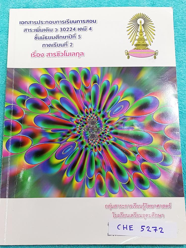 ►เตรียมอุดม◄ CHE 5272 หนังสือเรียน ร.ร.เตรียมอุดมศึกษา วิชาเคมี ม.5 ภาคเรียนที่ 2 สารชีวโมเลกุล เนื้อหาตีพิมพ์สมบูรณ์ทั้งเล่ม ด้านหลังมีเฉลยแบบฝึกหัดพิมพ์ไว้บางข้อ