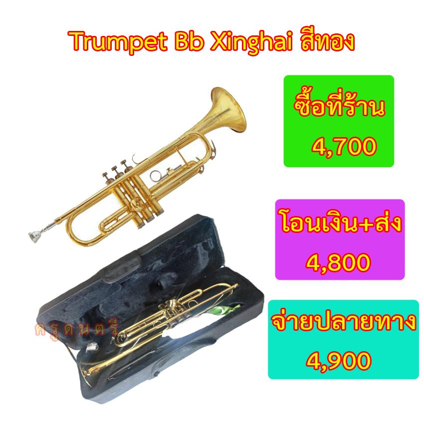 ทรัมเป็ต Xinghai Bb ราคาถูก
