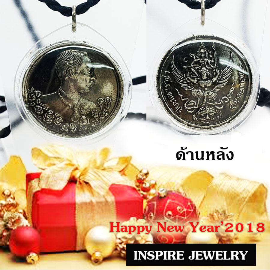 INSPIRE JEWELRY จี้เหรียญ รูปเสด็จพ่อนูนต่ำ ด้านหลังเป็นรูปนารายณ์ทรงครุฑ พร้อมเลี่ยมกันน้ำ และเชือกไหมญี่ปุ่น สำหรับเก็บเป็นที่ระลึก ของขวัญ ของฝาก ปีใหม่ วาเลนไทน์ วาระสำคัญต่างๆ เป็นมงคลอย่างยิ่ง