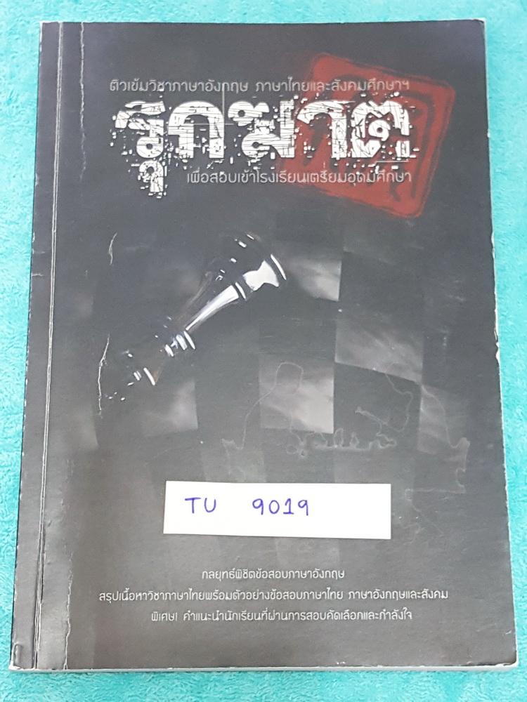 ►สอบเข้าเตรียมอุดม◄ TU 9019 รุกฆาต ติวเข้มวิชาภาษาอังกฤษ ไทย สังคม เพื่อสอบเข้า ร.ร.เตรียมอุดมศึกษา มีสรุปเนื้อหา ตัวอย่างข้อสอบ และเฉลยอย่างละเอียด ในหนังสือมีเทคนิคเด็ดๆในการทำโจทย์จากรุ่นพี่เตรียม