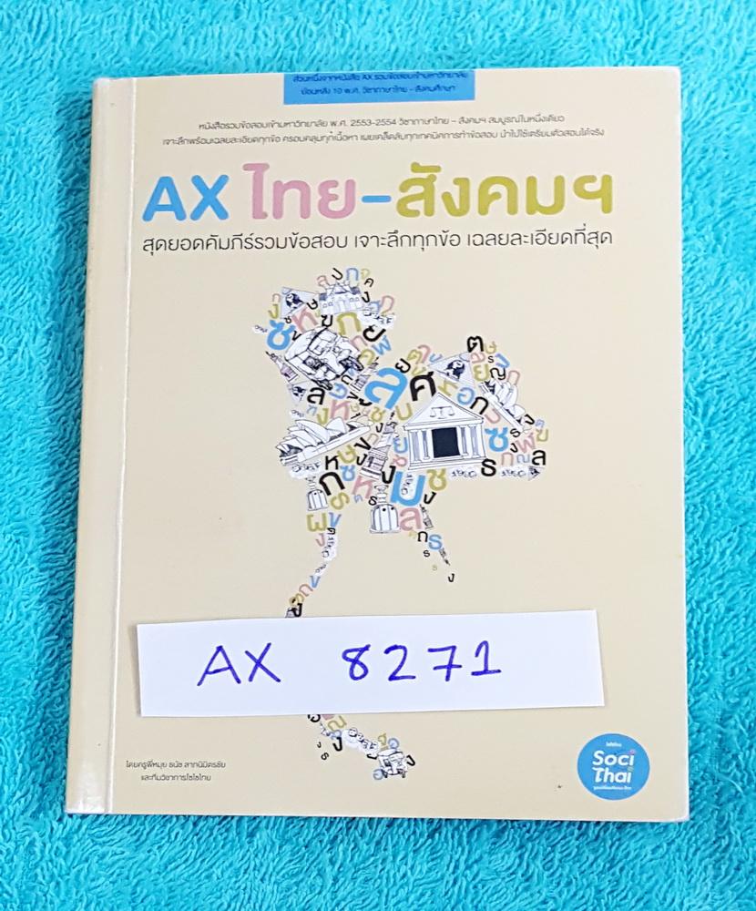 ►พี่หมุย◄ AX 8271 แอคไทย-สังคมเล่มเล็ก หนังสือรวมข้อสอบเข้ามหาวิทยาลัย พ.ศ. 2553-2554 วิชาภาษาไทย สังคม เจาะลึกพร้อมเฉลยละเอียดทุกข้อ มีเทคนิคเยอะ พี่หมุยสอนการดู Key word แล้วตอบเลย ด้านหลังปกมีรอยยับ ขายเกินราคาปก หนังสือมีขนาด 10.5 *14.7 * 1.3 ซม.