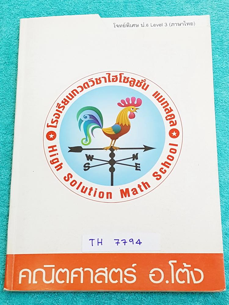 ►อ.โต้ง◄ TH 7794 โจทย์พิเศษ วิชาภาษาไทย ป.6 Level 3 มีสรุปเนือหาวิชาภาษาไทย ป.6 ครบทุกบท มีแบบทดสอบ 10 ชุด และแนวข้อสอบ เพื่อเตรียมสอบเข้าม.1 อีก 1 ชุด รวมทั้งหมด 11 ชุด มีจดเฉลยครบทุกข้อ เล่มหนาใหญ่มาก