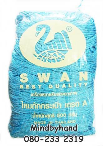 เชือกร่มดิ้นเงิน ตราหงส์ สวอน (ตราหงส์) 231 สีฟ้า
