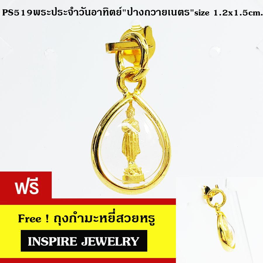 Inspire Jewelry พระประจำวันอาทิตย์ ปางถวายเนตร เลี่ยมผ่าหวาย ขนาด 1.2x1.5cm.