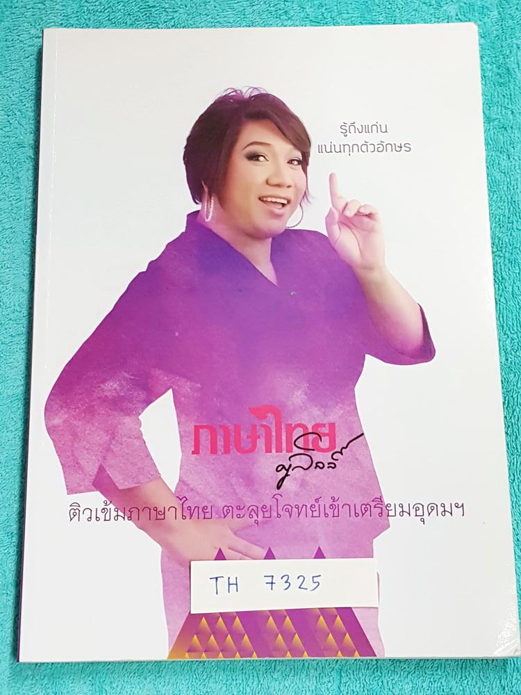 ►ครูลิลลี่◄ TH 7325 ติวเข้มภาษาไทย ตะลุยโจทย์เข้าเตรียมอุดมศึกษา ในหนังสือมีเนื้อหาและโจทย์แบบฝึกหัดวิชาภาษาไทยเพื่อเตรียมสอบเข้า ม.4โดยเฉพาะ จดครบเกือบทั้งเล่ม มีเรื่องต่างๆดังนี้ 1.คำ 7 ชนิด 2.แบบฝึกหัดเรื่องการสะกดคำ 3.เครื่องหมายวรรคตอน 4.ลักษณนาม 5.แ