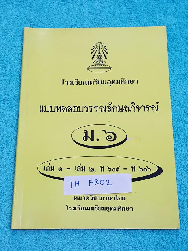 ►หนังสือเตรียมอุดม◄ TH FR02 วิชาภาษาไทย ม.6 แบบทดสอบวรรณลักษณวิจารณ์ เน้นโจทย์แบบฝึกหัด ลักษณะข้อคำถามฝึกให้นักเรียนคิด ทั้งเชิงวิเคราะห์ สังเคราะห์ และประเมินค่าเนื้อหาตามที่ได้เรียนในชั้นเรียน มีจดเฉลยประมาณครึ่งเล่ม กระดาษเก่าตามสภาพกาลเวลา