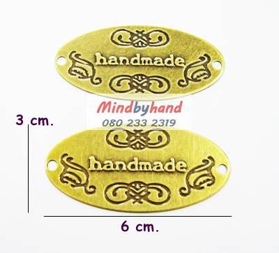 แผ่นป้าย โลหะ วงรี Handmade สีรมควัน 6 ซม.