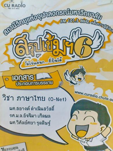 หนังสือกวดวิชามหาวิทยาลัยจุฬา วิชาภาษาไทย O-Net