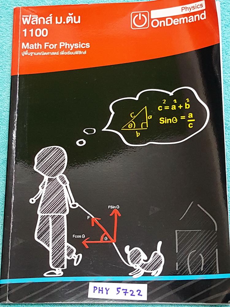 ►ออนดีมานด์◄ PHY 5722 ฟิสิกส์ ม.ต้น Math For Physics ปูฐานคณิตศาสตร์เพื่อเรียนฟิสิกส์ มีสรุปสูตร โจทย์แบบฝึกหัด และเฉลยด้านหลัง จดครบเล็กน้อย มี Key Idea สำคัญในการทำโจทย์