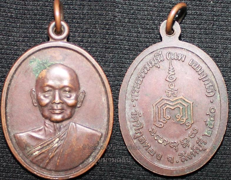 เหรียญพระธรรมมุนี หลวงพ่อแพ วัดพิกุลทอง 2540