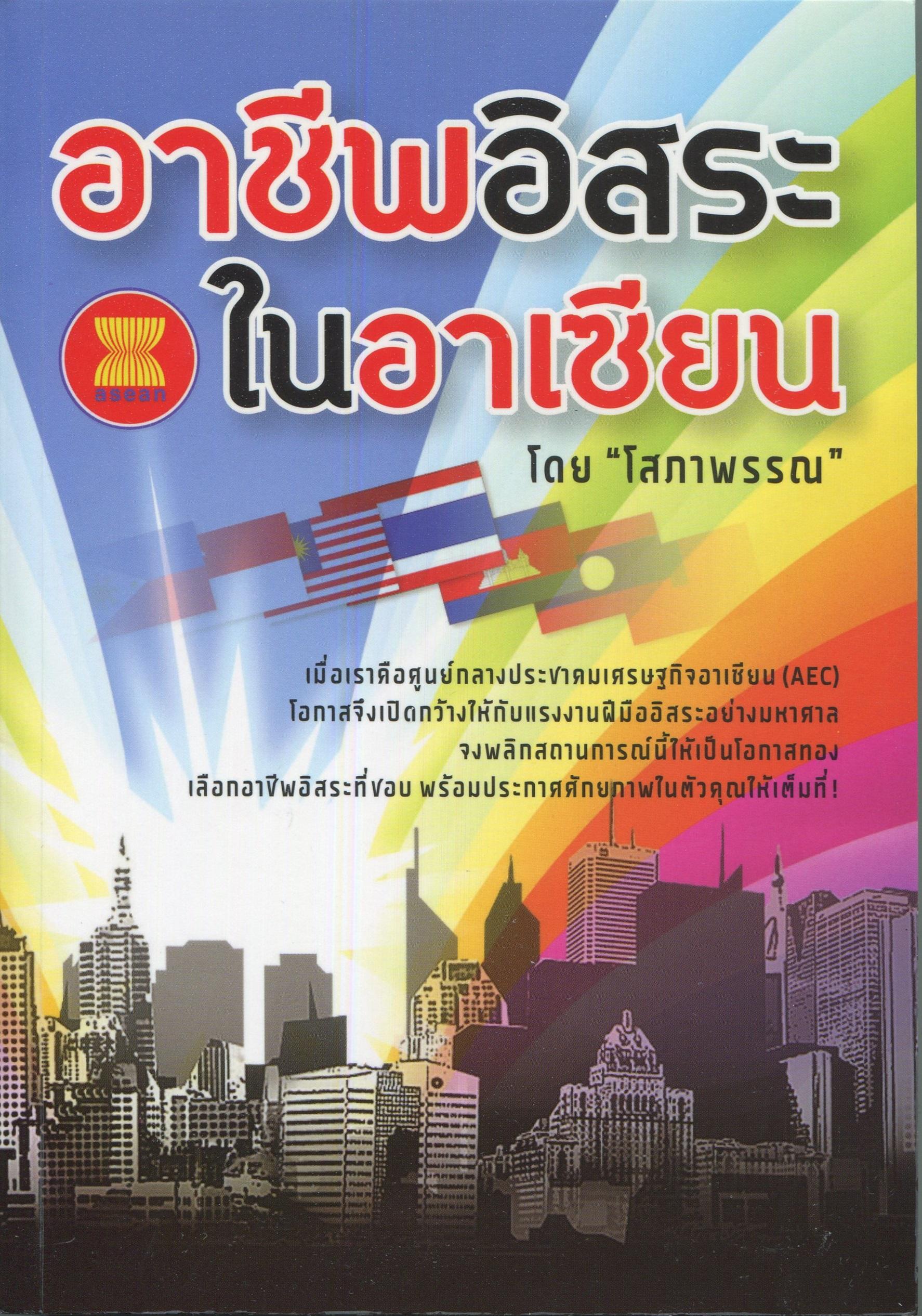 อาชีพอิสระในอาเซียน