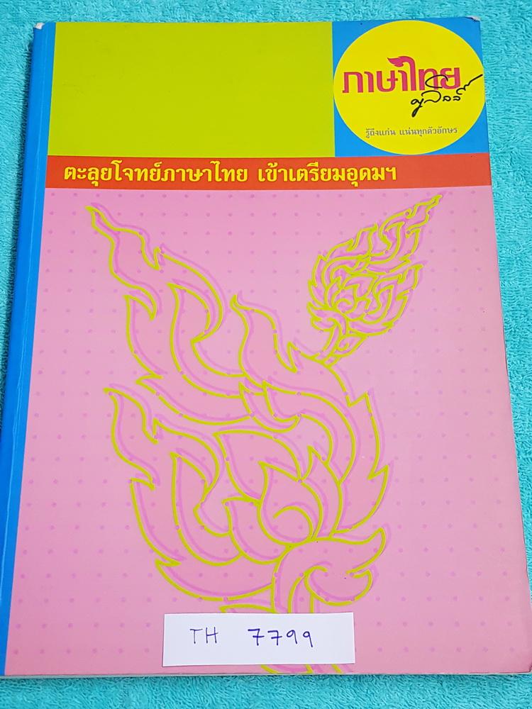 ►ครูลิลลี่◄ TH 7799 ติวเข้มภาษาไทย ตะลุยโจทย์เข้าเตรียมอุดมศึกษา ในหนังสือมีเนื้อหาและโจทย์แบบฝึกหัดวิชาภาษาไทยเพื่อเตรียมสอบเข้า ม.4โดยเฉพาะ มีจดครบเกือบทั้งเล่ม มีจดเนื้อหาที่ชอบออกสอบในหลักสูตรใหม่ มีสูตรเทคนิคลัดการจำของครูลิลลี่ มีเน้นจุดที่ออกสอบแน่