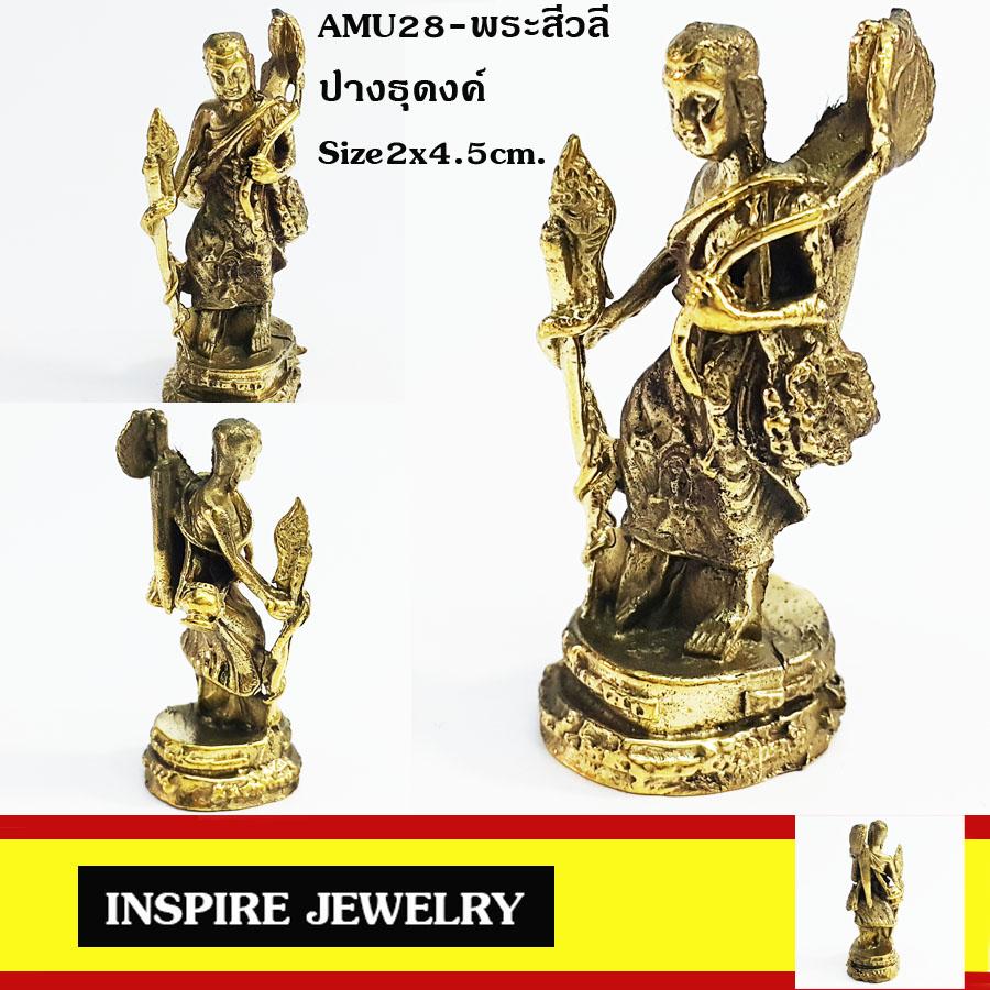 แบรนด์ Inspire Jewelry วัตถุมหามงคลอย่างมาก พระสีวลี ปางค์ธุดงค์ เทพแห่งความสำเร็จ ร่ำรวย โชคลาภ ผลิตจากวัสดุคุณภาพ ใช้งานสะดวก ดีไซน์ทันสมัย พร้อมเชือกไหมญี่ปุ่น หล่อทองเหลือง