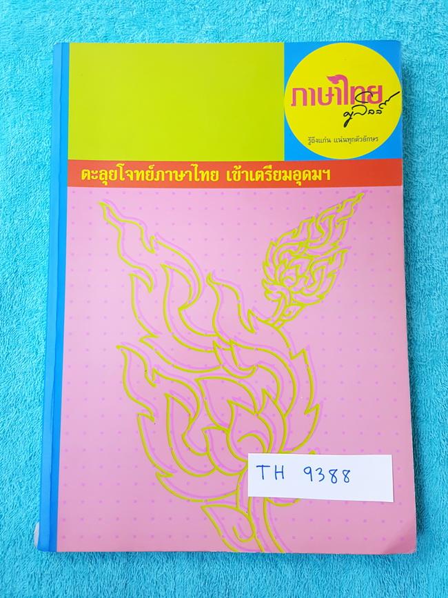 ►ครูลิลลี่◄ TH 9388 ตะลุยโจทย์ภาษาไทยเข้าเตรียม ในหนังสือมีเนื้อหาและโจทย์แบบฝึกหัดวิชาภาษาไทยเพื่อเตรียมสอบเข้า ม.4 โดยเฉพาะ จดครบเกือบทั้งเล่ม ในหนังสือแบ่งออกเป็นบทต่างๆดังนี้ 1.คำ 7 ชนิด 2.แบบฝึกหัดเรื่องการสะกดคำ 3.เครื่องหมายวรรคตอน 4.ลักษณนาม 5.แบบ
